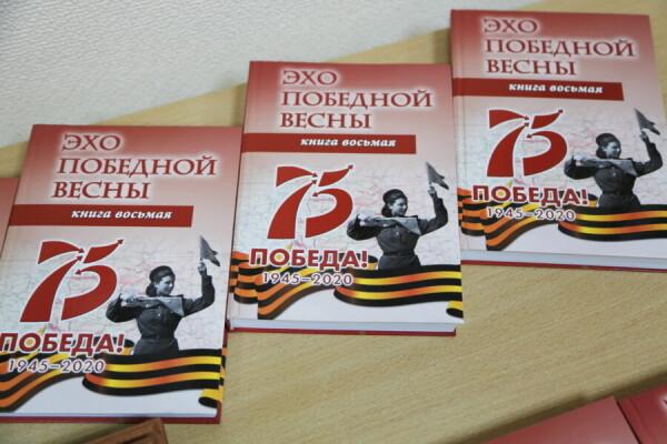 В Волгодонске презентовали новый сборник воспоминаний ветеранов «Эхо победной весны»