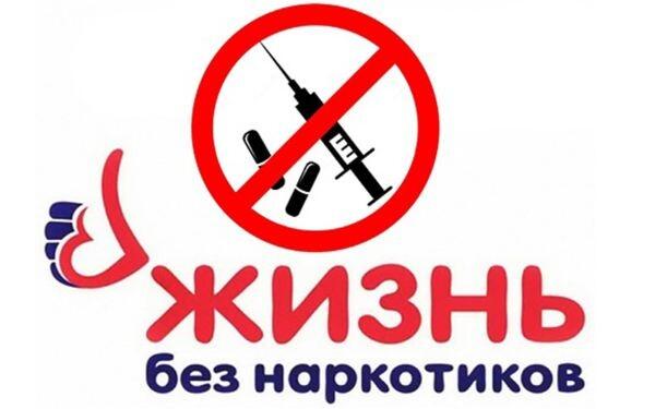 На территории обслуживания МУ МВД России «Волгодонское» проводится профилактическая операция «День борьбы с наркоманией»