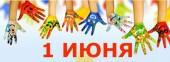 1 июня во всем мире отмечают Международный день защиты детей