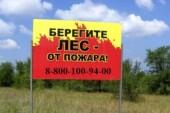 Чрезвычайная пожароопасность из-за жары прогнозируется в Ростовской области