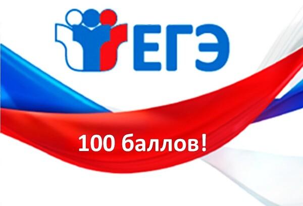 Двое выпускников Волгодонска получили по 100 баллов на ЕГЭ