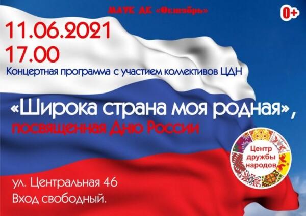 Широка страна моя родная.Концерт, посвященный Дню России