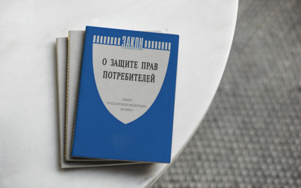 Жители Волгодонска могут получить бесплатные консультации по вопросам защиты прав потребителей
