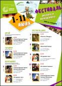 Фестиваль детского и молодёжного кино из Германии в Волгодонске.