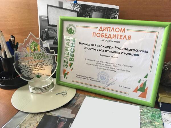 Ростовская АЭС получила награду за организацию серии мероприятий в рамках Всероссийского субботника «Зеленая Весна»