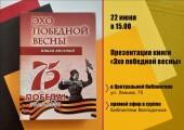 Восьмую книгу «Эхо победной войны» презентуют в Волгодонске
