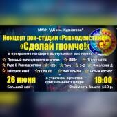 26 июня ДК им. Курчатова приглашает всех любителей рок-музыки и живого звука на концерт «Сделай громче» от рок-студии Равноденствие, приуроченный Дню молодёжи