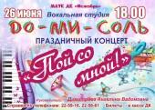 Праздничный концерт «Пой со мной»