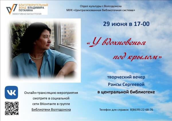 Приглашаем на онлайн-встречу с поэтом Раисой Сергеевой