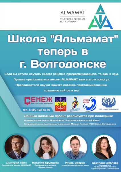 В Волгодонске начинаются занятия для подростков из группы риска в школе «Альмамат»