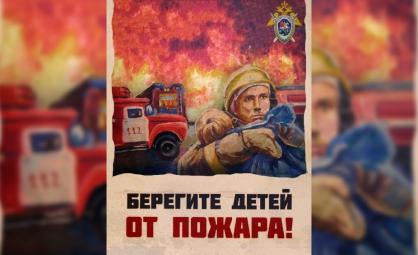 СК России обращает внимание на необходимость соблюдения мер пожарной безопасности во избежание гибели детей