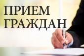 Заместитель прокурора Ростовской области проведет в Волгодонске прием граждан по личным вопросам