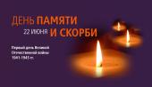 22 июня — День памяти и скорби — день начала Великой Отечественной войны (1941)
