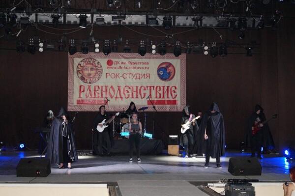 26 июня в большом зале ДК им. Курчатов прошла концертная программа рок-студии «Равноденствие» «Здоровое поколение», посвященная Дню Молодежи