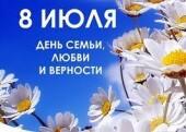 Сегодня — день памяти святых Петра и Февронии