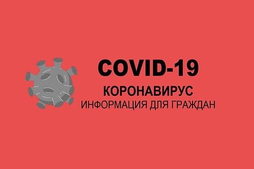 На 6 августа в Волгодонске три подтвержденных случая заражения Covid-19