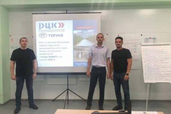 ООО «Топаз-сервис» подводит первые итоги участия в нацпроекте «Производительность труда»
