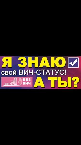 Всероссийская неделя тестирования на ВИЧ!