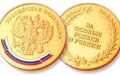 По итогам ЕГЭ-2021: 86 волгодонских выпускников 11 классов получили аттестаты с отличием и медаль «За особые успехи в учении»