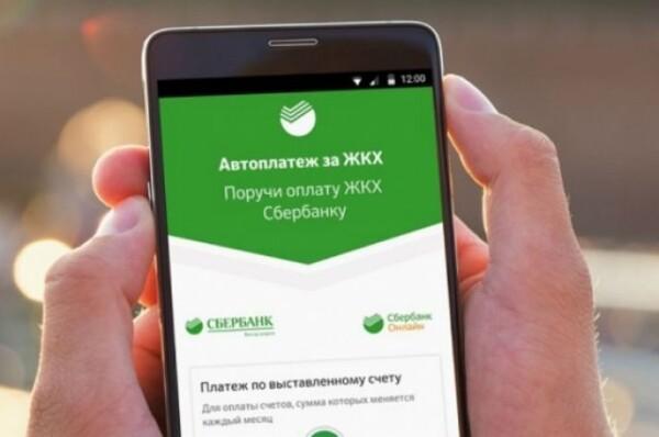 СберБанк запустил новый сервис оплаты ЖКУ в Волгодонске