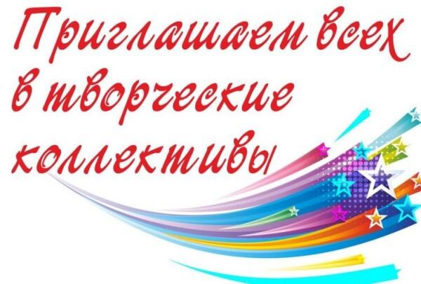 ДК «Октябрь» и Центр культуры Дружбы народов приглашают волгодонцев заняться творчеством