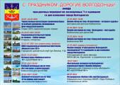 Афиша праздничных мероприятий, посвященных 71-й годовщине со дня основания города Волгодонска