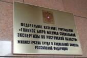 Жителям Ростовской области из-за COVID-19 будут устанавливать инвалидность по упрощенному порядку до октября