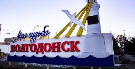 Сергей Ладанов поздравляет горожан с Днем рождения Волгодонска