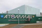 На заводе «Атоммаш» изготавливается корпус самого мощного в мире научного ядерного реактора