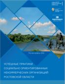 Вышел в свет сборник лучших социальных практик социально ориентированных некоммерческих организаций Ростовской области