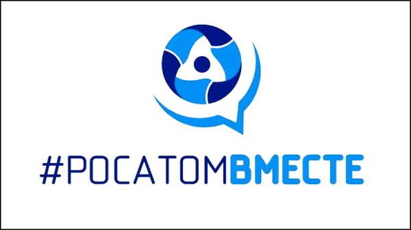 Волгодонск примет участие в конкурсе социальных проектов «#РОСАТОМВМЕСТЕ»