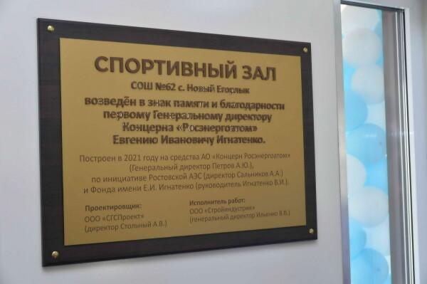 При поддержке Ростовской АЭС в с. Новый Егорлык появился новый оборудованный спортзал