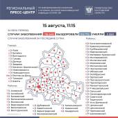 Число подтверждённых инфицированных коронавирусом увеличилось в Ростовской области на 488