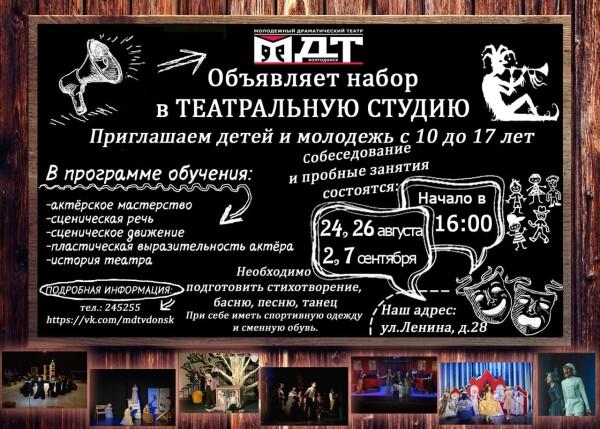 Открыт набор в детскую театральную студию при Волгодонском молодёжном драматическом театре