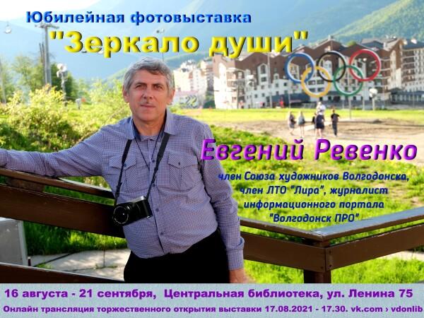 Приглашаем горожан и гостей города посетить фотовыставку Евгения Ревенко