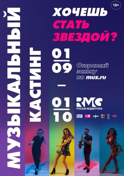 «Музыкальный кастинг»: беспрецедентный всероссийский конкурс для музыкантов объявляет о начале приёма заявок