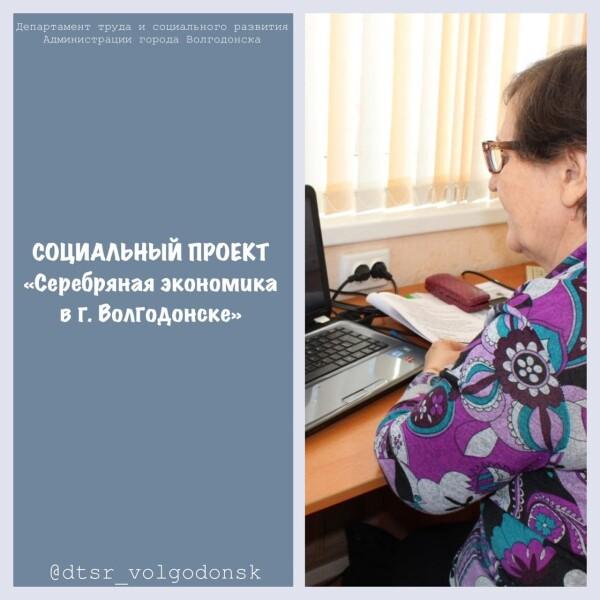 В Центре социального обслуживания №1 города Волгодонска в январе 2021 года стартовал проект «Серебряная экономика в г. Волгодонске»
