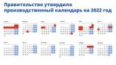Правительство утвердило праздничные выходные дни на 2022 год