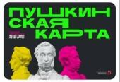 В Волгодонске стартовала программа «Пушкинская карта»