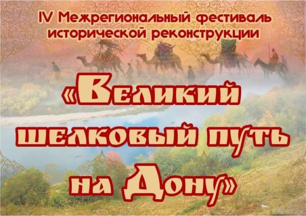 IV межрегиональный фестиваль исторической реконструкции «Великий шелковый путь на Дону» в 2021 году прошел в формате онлайн