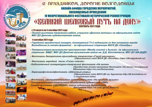 Межрегиональный фестиваль исторической реконструкции «Великий шелковый путь на Дону»: онлайн афиша предстоящего праздника