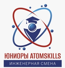 В Волгодонске стартует отраслевой проект для школьников – инженерная смена «Юниоры AtomSkills»
