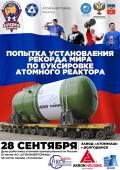 Атомэнергомаш отметит День работника атомной промышленности мировым рекордом