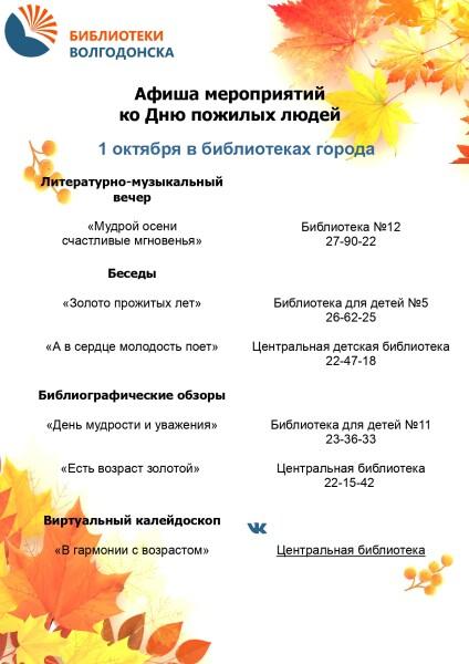 Афиша библиотечных мероприятий ко Дню пожилых людей