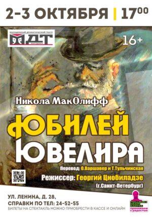 В выходные дни волгодонцев приглашают в ВМДТ на спектакль «Юбилей ювелира»