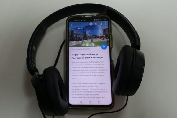«Узнай Волгодонск»: специалисты библиотеки разработали аудиотур по «ядерным» достопримечательностям города