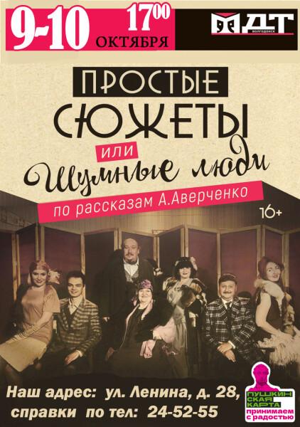 Волгодонцев приглашают на спектакль по рассказам Аркадия Аверченко