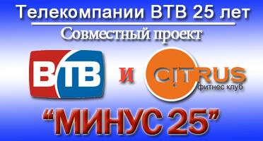 ВТВ и Цитрус совместный проект -25